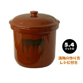 【送料無料】漬物容器 かめ 切立かめ(陶器製)5.4リットルお漬け物 容器