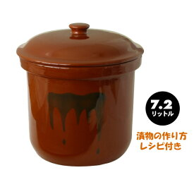 【送料無料】漬物容器 かめ 切立かめ(陶器製)7.2リットルお漬け物 容器