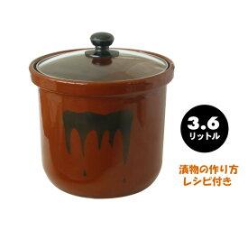 【送料無料!】漬物容器 かめ (陶器製)ガラス蓋付き3.6リットルお漬け物 容器