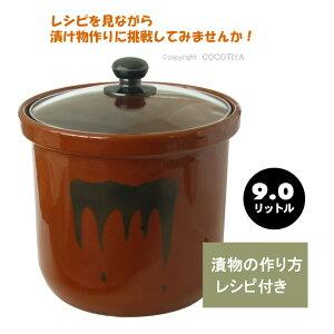 【送料無料】漬物容器 かめ (陶器製)ガラス蓋付き9リットルお漬け物 容器漬物樽