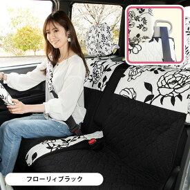 <ポイント5倍>タント・ポルテ等【前座席用シートカバー(ピラーレスタイプ)】かわいい 洗える 日本製 /フローリィ柄