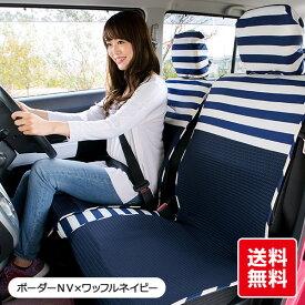 洗える かわいい 前座席用 キルティングシートカバー 軽自動車 普通車 コンパクトカー/ボーダー柄