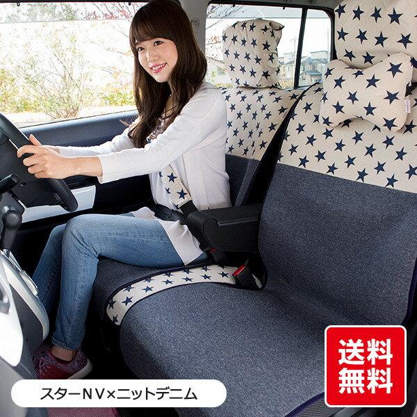 かわいい星柄の前座席用 キルティングシートカバー