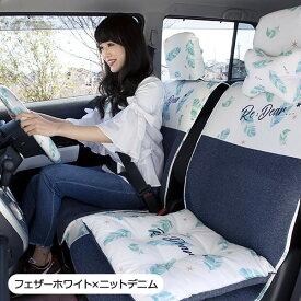 【前座席用シートカバー】フェザー柄 洗える かわいい 軽自動車 普通車 コンパクトカー 日本製