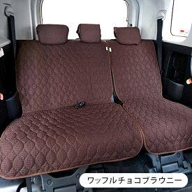 【後部座席用シートカバー(普通車・コンパクトカー用)】洗える かわいい おしゃれ 日本製/無地 ポップワッフル柄