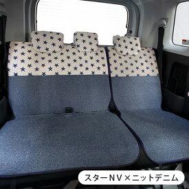 【後部座席用シートカバー(普通車・コンパクトカー用)】洗える かわいい おしゃれ 日本製/スター柄