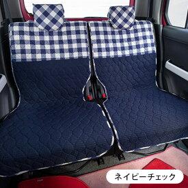 【後部座席用シートカバー(左右セパレートタイプ)】軽自動車・普通車 洗える かわいい おしゃれ 日本製/チェック柄