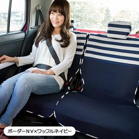 数量限定!【アウトレット価格でお得!】後部座席用シートカバー(左右セパレートタイプ)/ボーダー柄