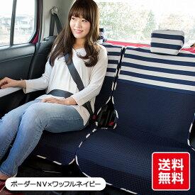 洗える シートカバー かわいい 後部座席用 左右セパレートタイプ 軽自動車・普通車/おしゃれなボーダー柄