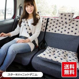 【8/2 20時〜ポイント2倍!】<後部座席用シートカバー(左右セパレートタイプ)>星 スター柄 軽自動車・普通車 洗える かわいい 日本製