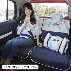 シートカバー かわいい 大人かわいいフェザー柄の後部座席用 2枚セット 左右セパレートタイプ (バンダナ付き)