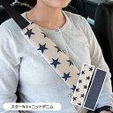 かわいい星柄のシートベルトカバー・2個セット(運転席・助手席用)