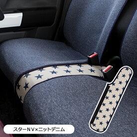 かわいい星柄のベンチシート用すき間パーツ※当店の前座席用シートカバーとセットでご購入ください