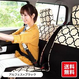 シートカバー かわいい 洗える 前座席用 キルティングシートカバー 軽自動車 普通車 コンパクトカー モロッカン アルフェス柄