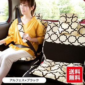 【後部座席用シートカバー(左右セパレートタイプ)】モロッカン アルフェス柄 軽自動車・普通車 洗える かわいい 日本製