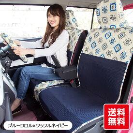 シートカバー かわいい 洗える 前座席用 キルティングシートカバー 軽自動車 普通車 コンパクトカー ブルーコロル柄