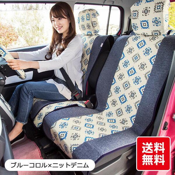 おしゃれなブルーコロル柄とニットデニムの前座席用 キルティングシートカバー