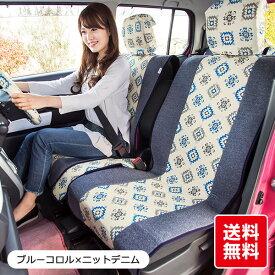 洗える かわいい 前座席用 キルティングシートカバー 軽自動車 普通車 コンパクトカー/ブルーコロル&ニットデニム柄