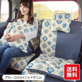 おしゃれなブルーコロル柄とニットデニムの後部座席用 キルティングシートカバー 左右セパレートタイプ
