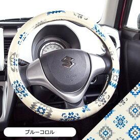 ハンドルカバー おしゃれ かわいい Sサイズ 軽自動車 コンパクトカー 普通車/ブルーコロル柄