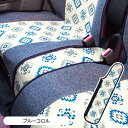 おしゃれなブルーコロル柄のベンチシート用すき間パーツ※当店の前座席用シートカバーとセットでご購入ください