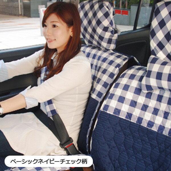 かわいい チェック柄 前座席用 キルティングシートカバー 2枚セット (バンダナ付き)【柄:ベーシックネイビーのチェック】