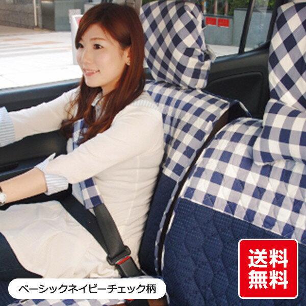 かわいい チェック柄 前座席用 キルティングシートカバー