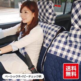 洗える シートカバー かわいい 前座席用 キルティングシートカバー 軽自動車 普通車 コンパクトカー チェック柄