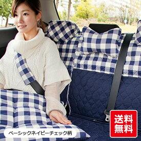 洗える かわいい シートカバー 後部座席(普通車・コンパクトカー用)/チェック柄