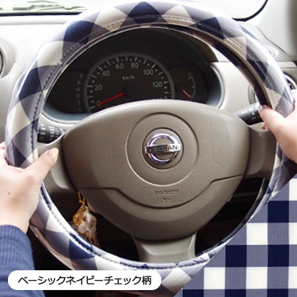 かわいいチェック柄のハンドルカバー Sサイズ【直径36cm、37cm、37.5cm対応】