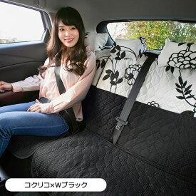 ※在庫限りで販売終了【後部座席用シートカバー(普通車・コンパクトカー用)】花 コクリコ柄 洗える かわいい 日本製