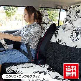 かわいい コクリコ柄 NBOX・Nスラッシュ専用キルティングシートカバーフルセット (前座席・後部座席、バンダナ) シートカバー