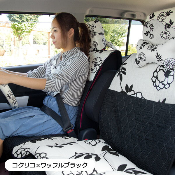 かわいい コクリコ柄 ピラーレス用 前座席キルティングシートカバー 2枚セット
