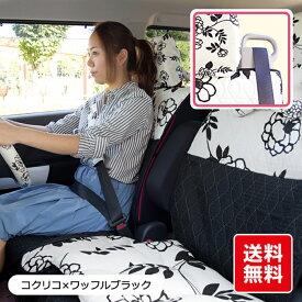 シートカバー かわいい 洗える ピラーレス用 (タント ポルテ等) 前座席 キルティングシートカバー コクリコ柄 普通車 軽自動車 対応 日本製