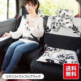 ※在庫限りで販売終了【後部座席用シートカバー(左右セパレートタイプ)】花 コクリコ柄 軽自動車・普通車 洗える かわいい 日本製