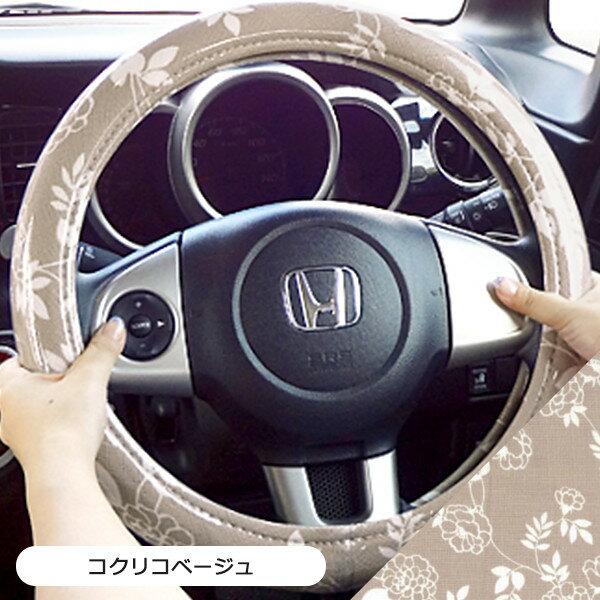 かわいい コクリコ柄 ハンドルカバー Sサイズ 軽自動車 コンパクトカー 【直径36〜37.5cm対応】