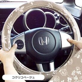 【8/2 20時〜ポイント2倍!】<ハンドルカバー> かわいい コクリコ柄 Sサイズ 軽自動車 普通車 コンパクトカー 日本製
