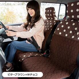 【8/2 20時〜ポイント2倍!】<前座席用シートカバー>ドット柄 洗える かわいい 軽自動車 普通車 コンパクトカー 日本製
