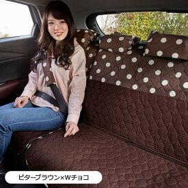 洗える かわいい シートカバー 後部座席(普通車・コンパクトカー用)/ドット柄