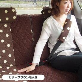 【在庫限り】洗える かわいい シートカバー 後部座席用 座面一体タイプ 軽自動車/ドット柄