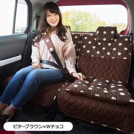 洗える シートカバー かわいい 後部座席用 左右セパレートタイプ 軽自動車・普通車/ドット柄