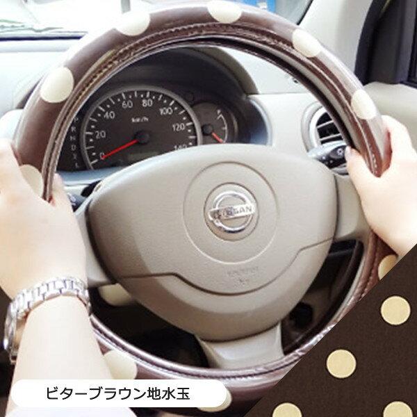 かわいい ドット柄 ハンドルカバー Sサイズ 軽自動車 コンパクトカー 【直径36〜37.5cm対応】