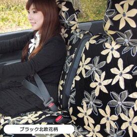 【ポイント5倍】かわいい 花柄 前座席用 キルティングシートカバー [ズレにくい 洗濯可 日本製] シートカバー