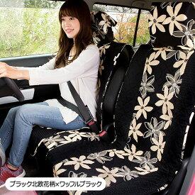 【8/2 20時〜ポイント2倍!】<前座席用シートカバー>北欧花柄 洗える かわいい 軽自動車 普通車 コンパクトカー 日本製