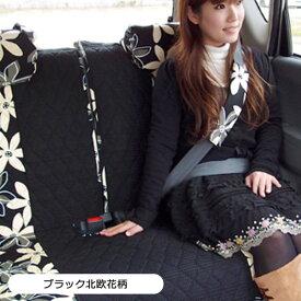 洗える かわいい シートカバー 後部座席用 座面一体タイプ 軽自動車/北欧花柄