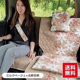 【後部座席用シートカバー(左右セパレートタイプ)】北欧花柄 軽自動車・普通車 洗える かわいい 日本製