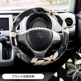 ハンドルカバー かわいい 花柄 Sサイズ 軽自動車 コンパクトカーに