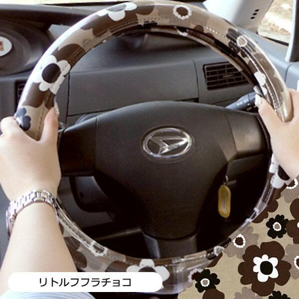 かわいい リトルフフラ柄 ハンドルカバー Sサイズ 軽自動車 コンパクトカー 【直径36〜37.5cm対応】