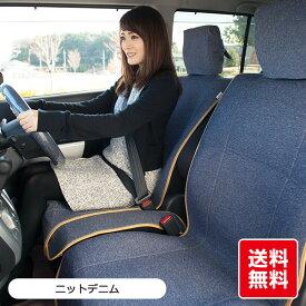 【前座席用シートカバー】無地 ニットデニム柄 洗える かわいい 軽自動車 普通車 コンパクトカー 日本製