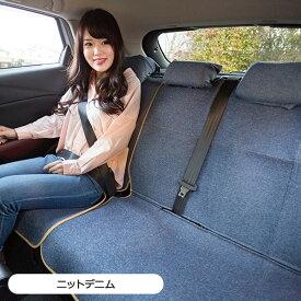 【後部座席用シートカバー(普通車・コンパクトカー用)】ニットデニム柄洗える かわいい 日本製
